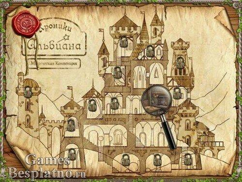 Хроники Альбиана: Магическая конвенция