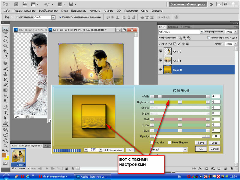 Как сделать в фотошопе анимацию из картинок