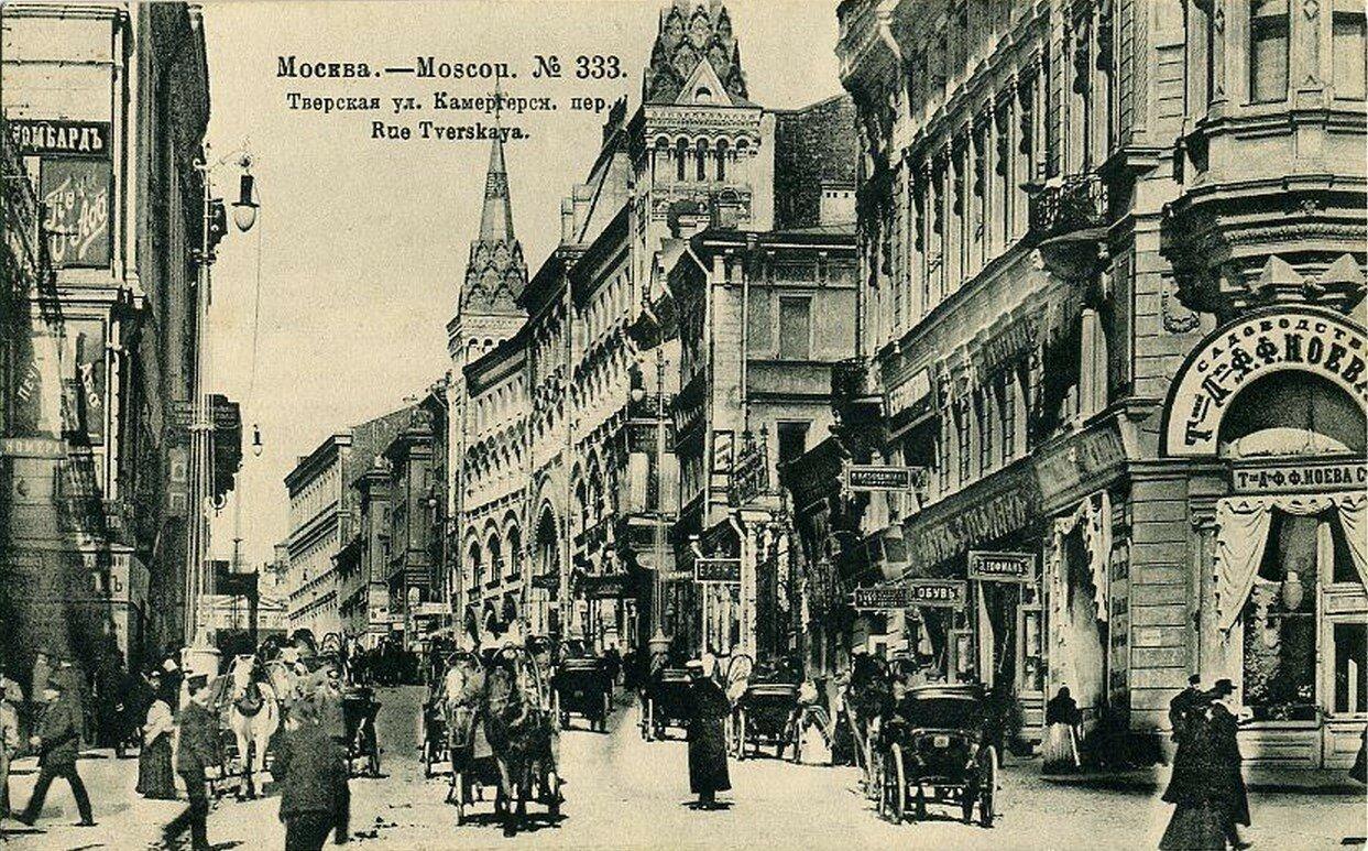 Тверская. Камергерский переулок