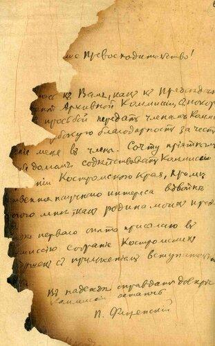 <a href='http://img-fotki.yandex.ru/get/6421/97867398.12/0_7e6eb_8924ff8a_orig.jpg'>[начало 20 в.] – Письмо П. Флоренского в КГУАК с благодарностью за принятие его в члены комиссии.</a>