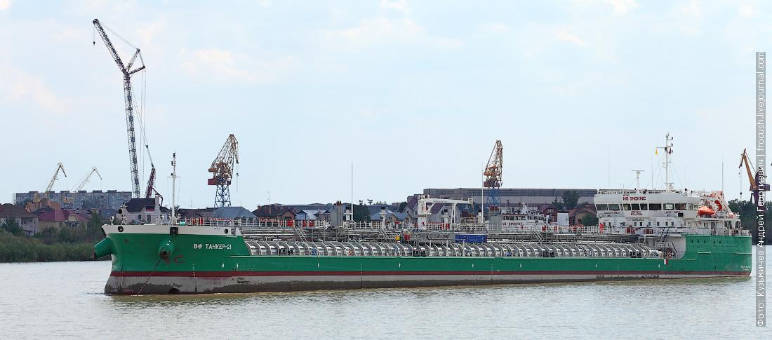 Танкер «ВФ Танкер-21» 2013 года