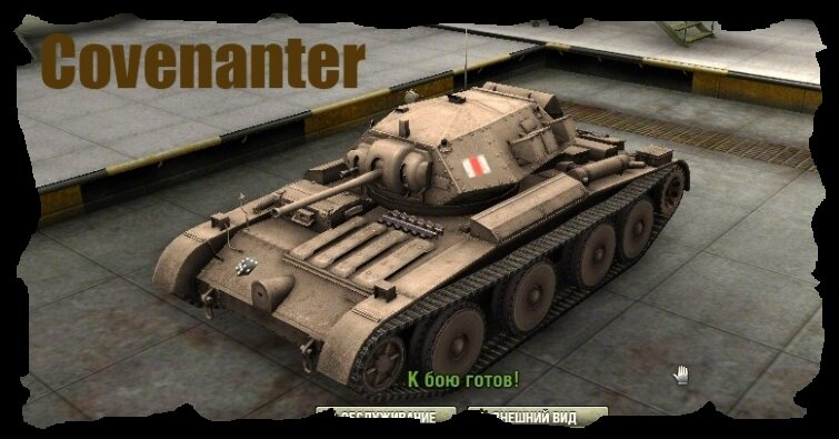 wot covenanter matchmaking And the biggest problem with crusader (and covenanter) was bad reliability, something the rest of the british tanks were very good with i mean were german designs with their massive guns and heavy armour really so special when they constantly broke down.