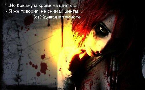 кровь и цветы