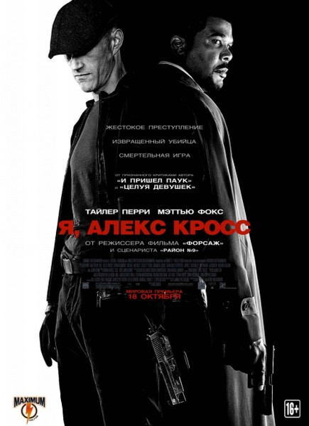 Я, Алекс Кросс / Alex Cross (2012) BDRemux + BDRip 1080p + 720p + DVD5 + HDRip + AVC
