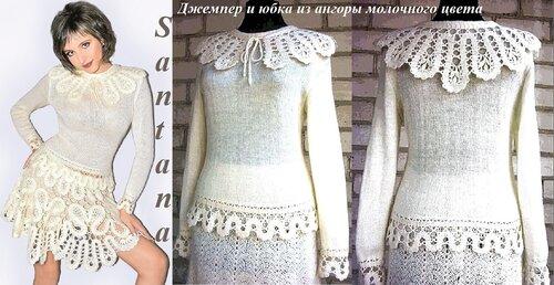 Джемпер и пелерина-юбка из ангоры молочного цвета