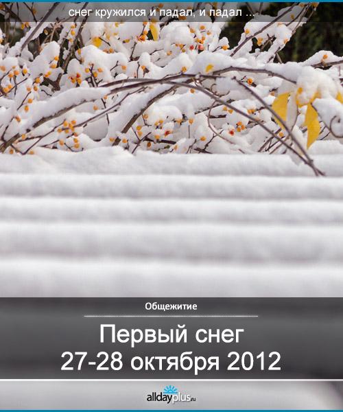 Первый снег, года 2012.