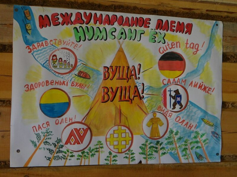 Плакаты на лагерь