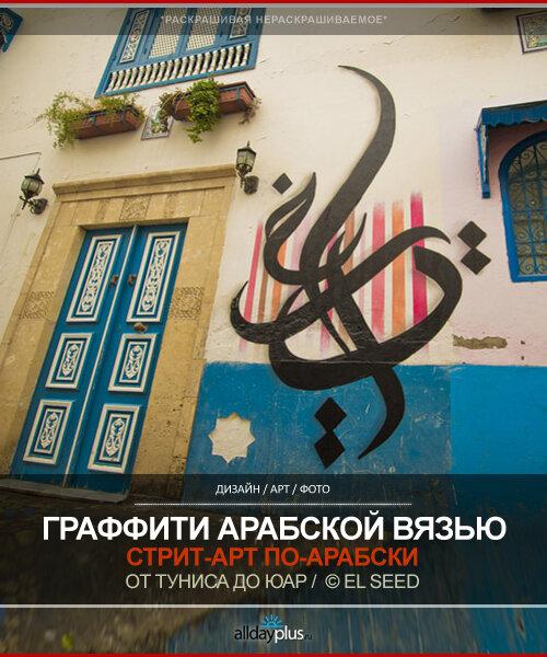 [суб]культура: Граффити по-арабски. Осмысленные граффити вязью от El Seed. 20 работ.