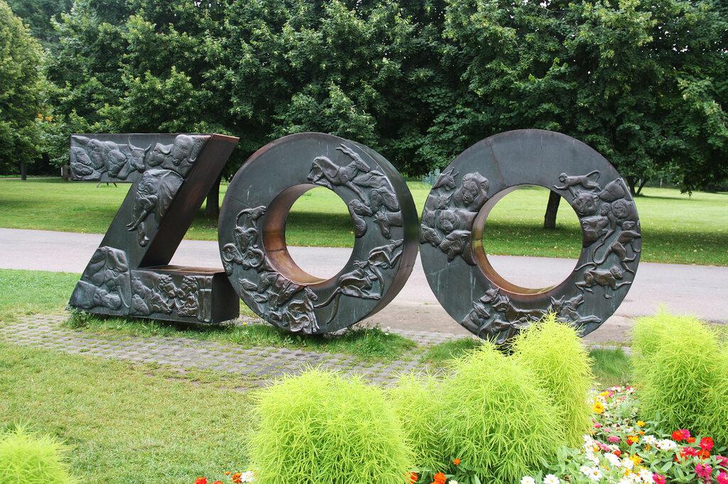Таллин Зоопарк