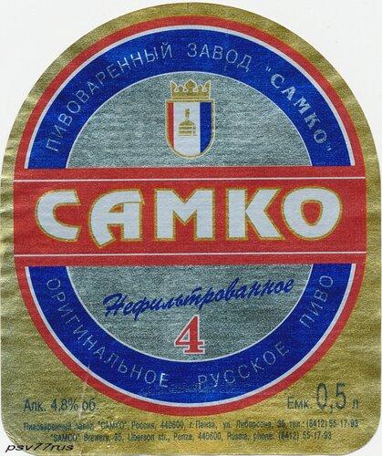 Самко