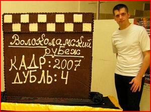 Шоколадный подарок С.Бондарчуку. Автор - А.,Бричевс