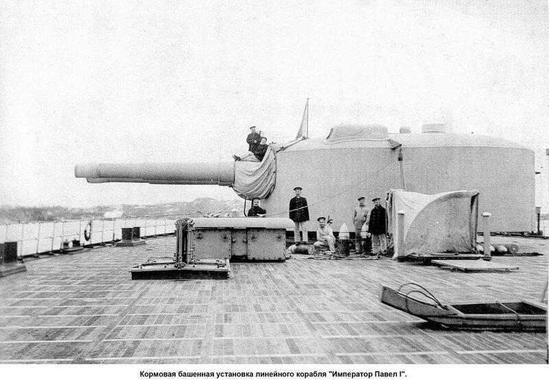 Кормовая башенная установка линейного корабля «Император Павел I»