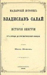 Книга Мадьярский историк Владислав Салай и история Венгрии от Арпада до Прагматической Санкции