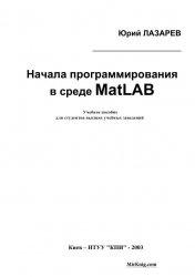Книга Начала программирования в среде MatLAB: Учебное пособие