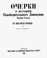 Книга Очерки к истории Освободительного Движения Народов России