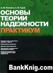 Книга Основы теории надежности. Практикум
