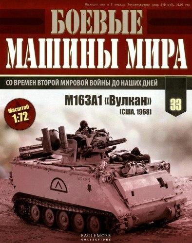 Книга Журнал:Боевые машины мира №33 2015