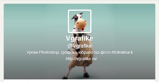 Оформить профиль твиттер