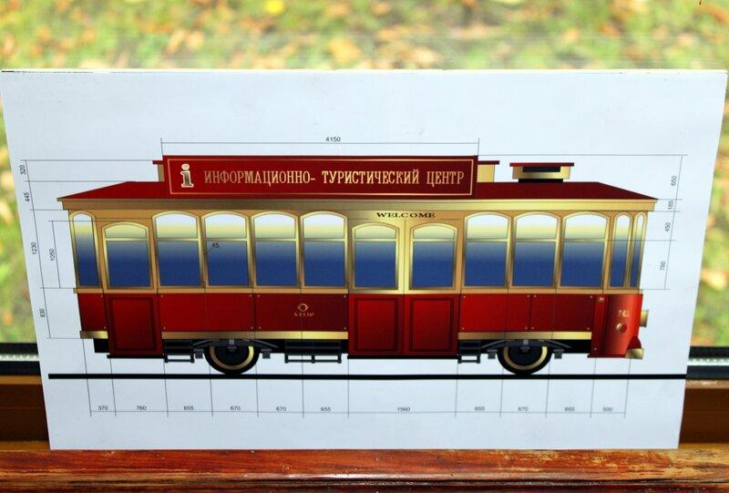 Проект туристического информационного центра в трамвае