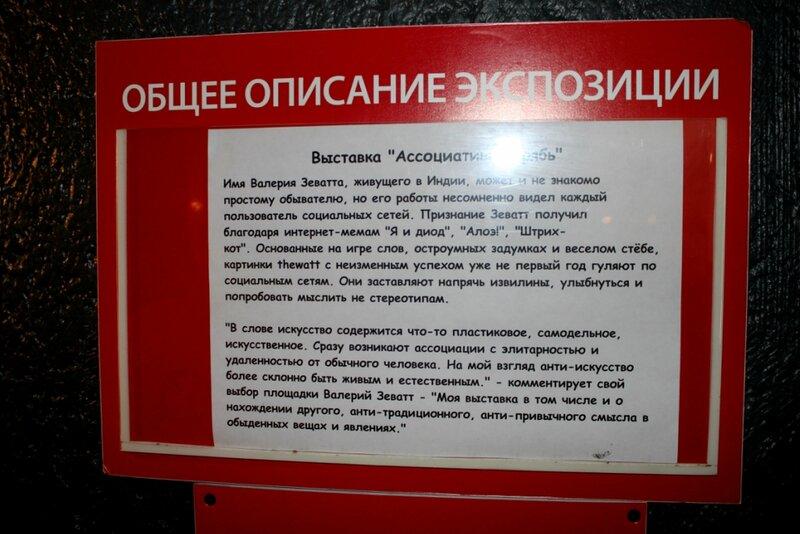 """Описание выставки """"Ассоциативная рябь"""""""