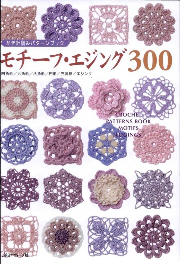Crochet patterns book Motifs & Edgins 300 6404.