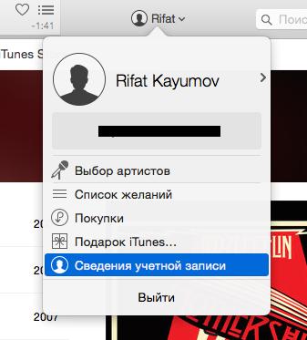 Подписка на apple music