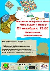 В столице Приморского края пройдет фестиваль воздушных змеев