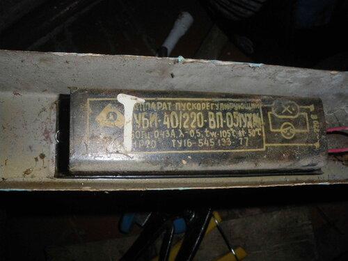 Фото 8. Пускорегулирующий аппарат демонтированного неисправного люминесцентного светильника ванной комнаты.