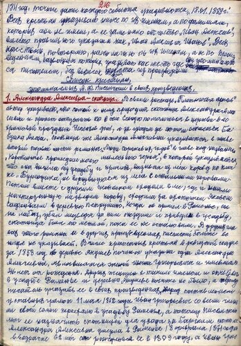 <a href='http://img-fotki.yandex.ru/get/6422/97867398.12/0_7e6dc_165b686a_orig.jpg'>1983 г. – Фрагмент рукописи Г.И. Лебедева «Чухломские крестьяне – прототипы героев в некоторых произведениях писателя А.Ф. Писемского». </a>