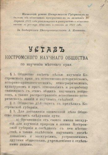 <a href='http://img-fotki.yandex.ru/get/6422/97867398.12/0_7e6e0_d3201e6d_orig.jpg'>Устав Костромского научного общества по изучению местного края. Типографский экземпляр.</a>