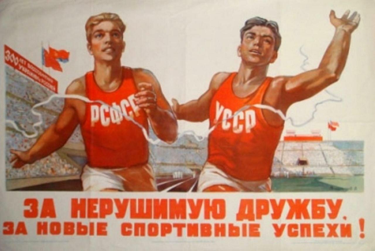 За нерушимую дружбу. За новые спортивные успехи! 1954 Владимиров В.П.