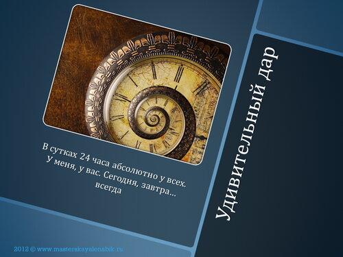 Секреты управления временем. Как сшить развивающий коврик своими руками