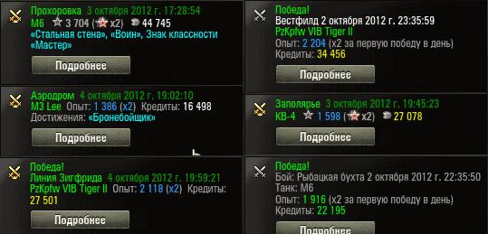 Цветные сообщения для World of Tanks 0.8.0