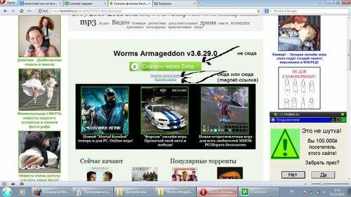 Скриншот torrentino.ru