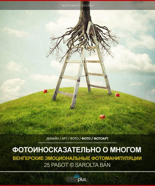 Фотоманипулирование собственными эмоциями и чувствами. Sarolta Bán. Венгерский фотосюр. 24 интересных фотоэлемента.
