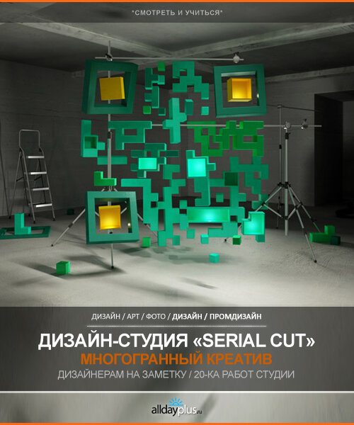 """Дизайн-студия """"Serial Cut"""" / 25 крутых разноплановых работ одного креативного коллектива."""