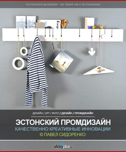 Дизайн предметов обихода. Павел Сидоренко. Пром-дизайн по-эстонски или инновации и отличительные идеи.