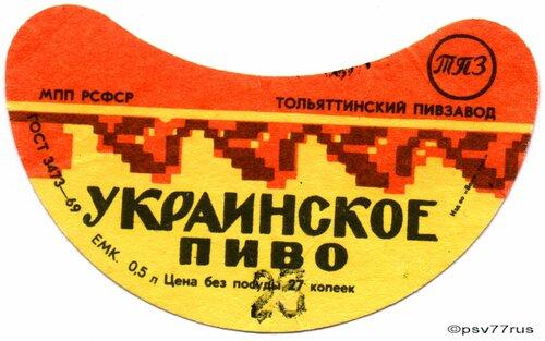 Украинское