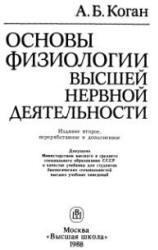 Книга Основы физиологии высшей нервной деятельности - Коган А.Б.