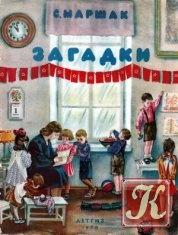 Книга Книга Загадки - Самуил Маршак