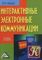 """Книга Книга Интерактивные электронные коммуникации (возникновение """"Четвертой волны"""")"""