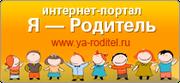 Портал Я - родитель.ру