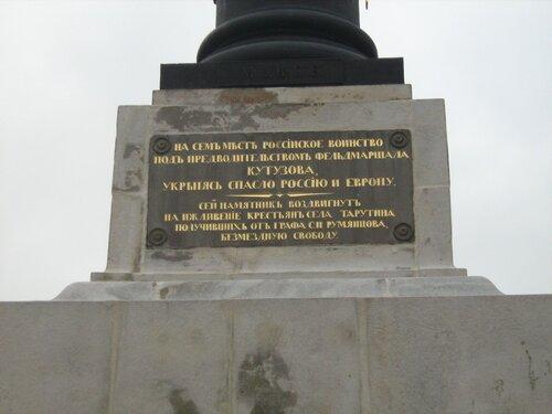 Надпись на монументе в Тарутино