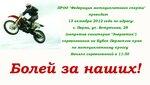 Федерация мотоциклетного спорта Пермского края