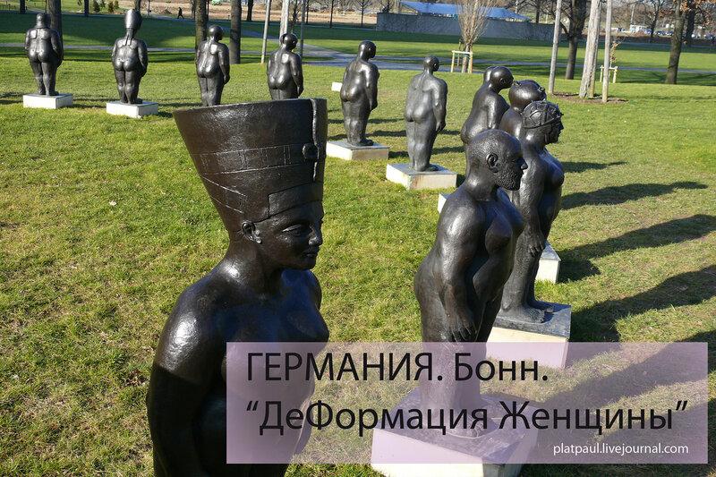 """""""ДеФормация Женщины"""""""