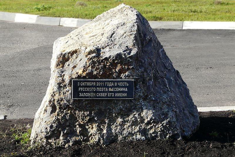 Закладной камень Есенинского сквера