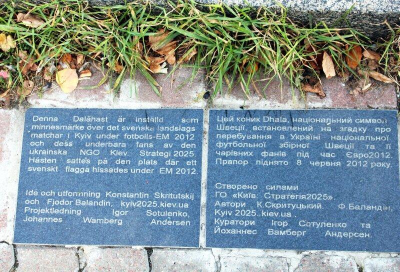 Памятная доска о пребывании в Киеве шведских футбольных фанов