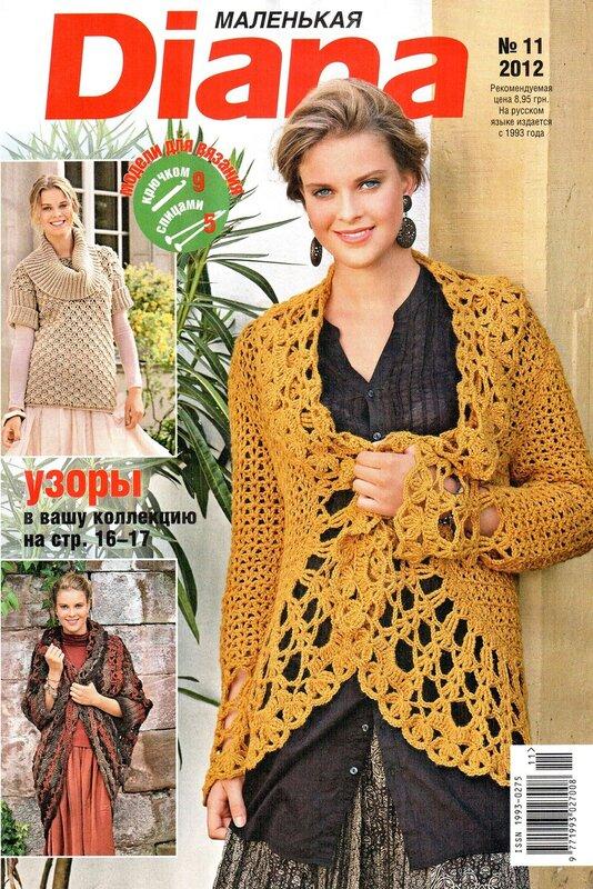 """Маленькая Diana 11 2012  """"Маленькая Diana """" - журнал по вязанию спицами и крючком со схемами и подробным описанием."""
