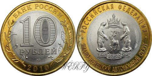 Россия 10 рублей 2010 г. (Ямало-Ненецкий Автономный Округ)