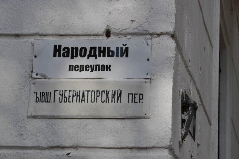 Ярославль